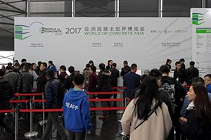 亚洲混凝土世界博览会新国际博览中心举行