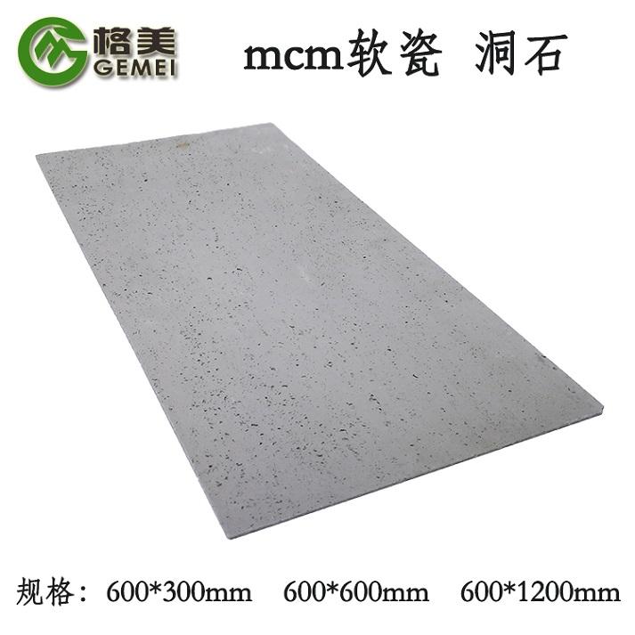 供应MCM生态洞石新型环保绿色材料河南湘乡软瓷厂家