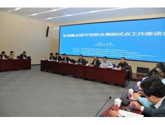 民营企业期盼京津冀信用体系建设
