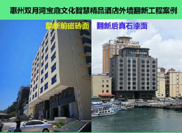 酒店外墙翻新施工方案