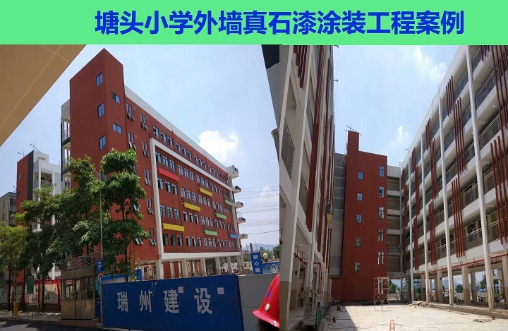 涂饰家专业学校外墙翻新