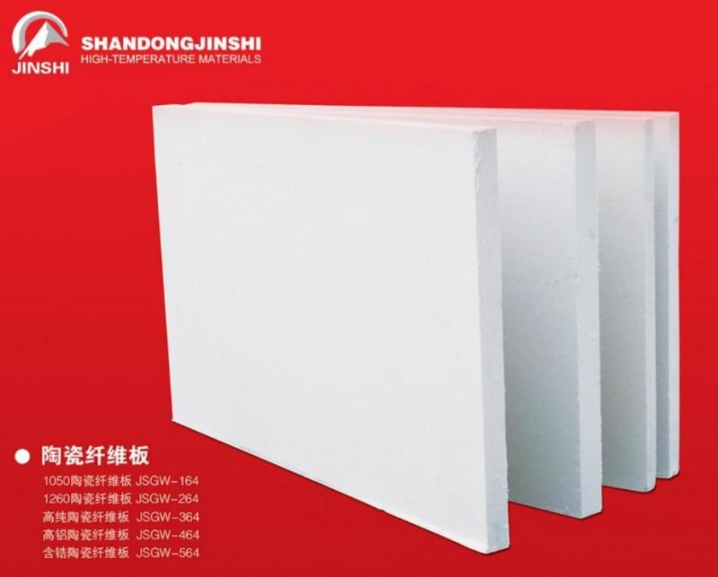 高温耐火陶瓷纤维板玻璃窑炉保温隔热挡火板