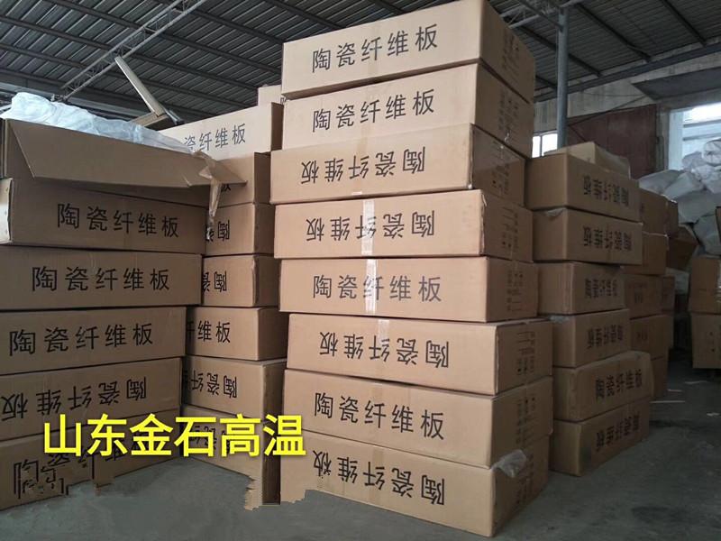 钢铁行业精炼包背衬材料陶瓷纤维板