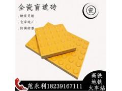 云南省昆明市防腐防滑耐碱盲道砖