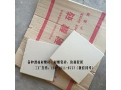 贵州省贵阳市耐酸瓷砖厂家