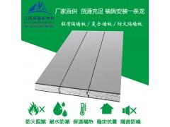 隔墙板厂家 陶粒材料供应 防火隔墙板生产 隔墙板厂家