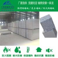 陶粒隔墙板供应 防火隔墙板生产 隔墙板厂家