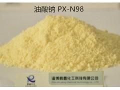 山东油酸钠98%含量PX-N98
