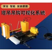 施工工地吊环可视化系统  施工工地吊环防碰撞系统
