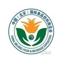 2019中国北京食品饮料展览会