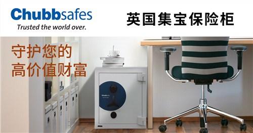 供应深圳防火防盗进口保险柜品牌厂家 固力保供