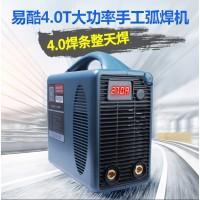 2019款全新易酷全电压大功率智能控制焊机4.0T