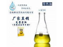 重庆久星高温合成导热油SOLOD1400价格优惠厂商直供