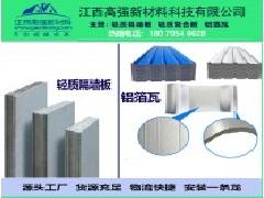 江西高强新材料科技有限公司-防腐铝箔瓦生产厂家 (245播放)