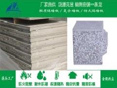 轻质隔墙板生产厂家 (193播放)