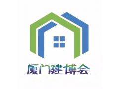 2019福建(厦门)国际建筑节能及新型建材博览会
