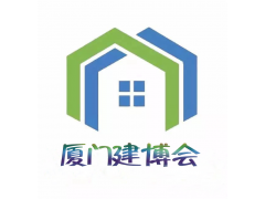 2019福建(厦门)砌块砖机墙体材料博览会