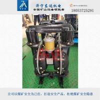山东东达机电BQG460/0.2-3寸隔膜泵配件