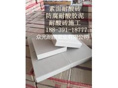 国家标准耐酸砖型号规格是多少 山东枣庄耐酸砖图集6