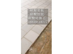 安徽芜湖耐酸砖在家政装修中的广泛应用6