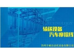 苏州汽车零部件组装生产线_苏州汽车非标设备_苏州汽车生产线非标设备_丰硕供