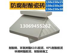 广西南宁耐酸砖质量 挑选耐酸砖方法6
