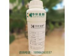 华轩高新 减胶剂原液多少钱一吨 混凝土减胶剂的掺量是多少