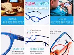 手机防蓝光眼镜 (59播放)
