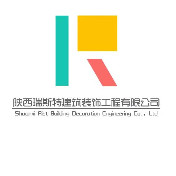 陕西瑞斯特建筑装饰工程有限公司