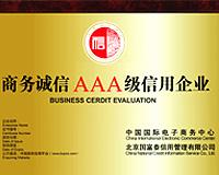 专业办理企业AAA评级
