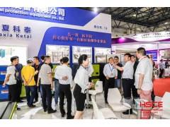 HSCE2020年第11届北京国际酒店用品及餐饮业博览会