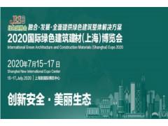 2020建材供应链服务大会