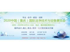 2020中国(重庆)国际洁净技术与设备展览会