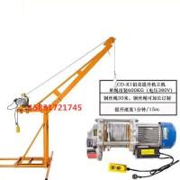 联鑫新型小吊机全铝壳多功能小型吊机电动提升机高层吊装机