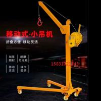 移动式小吊机折叠式车间吊运机电动绞盘小型吊机