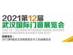 2021第12届武汉国际门窗展览会