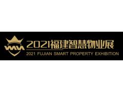 2021福州智慧物业管理暨智慧社区展览会