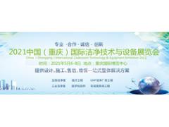 2021中国(重庆)国际洁净技术与设备展览会