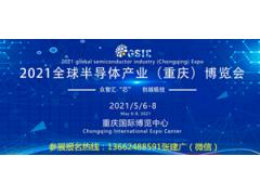 2021年全球半导体产业(重庆)博览会