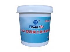 CF-S2混凝土防水密实剂