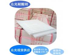 广东耐酸瓷板 广东汕头耐酸瓷砖使用规范1
