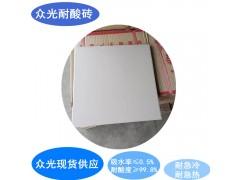 海南耐酸砖 海南地面防腐耐酸瓷砖1