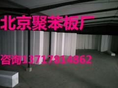 聚苯板,北京聚苯板